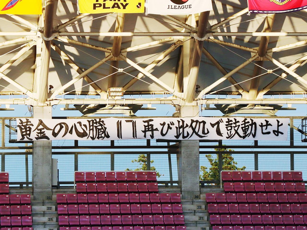 スタジアムの横断幕